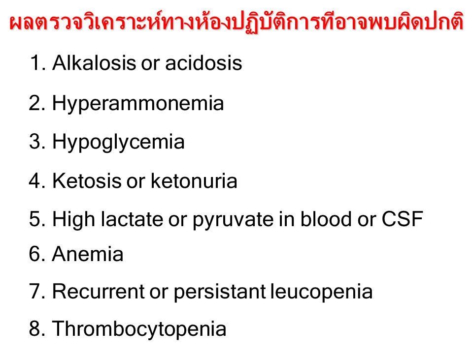 ผลตรวจวิเคราะห์ทางห้องปฏิบัติการทีอาจพบผิดปกติ 1. Alkalosis or acidosis 2. Hyperammonemia 3. Hypoglycemia 4. Ketosis or ketonuria 5. High lactate or p