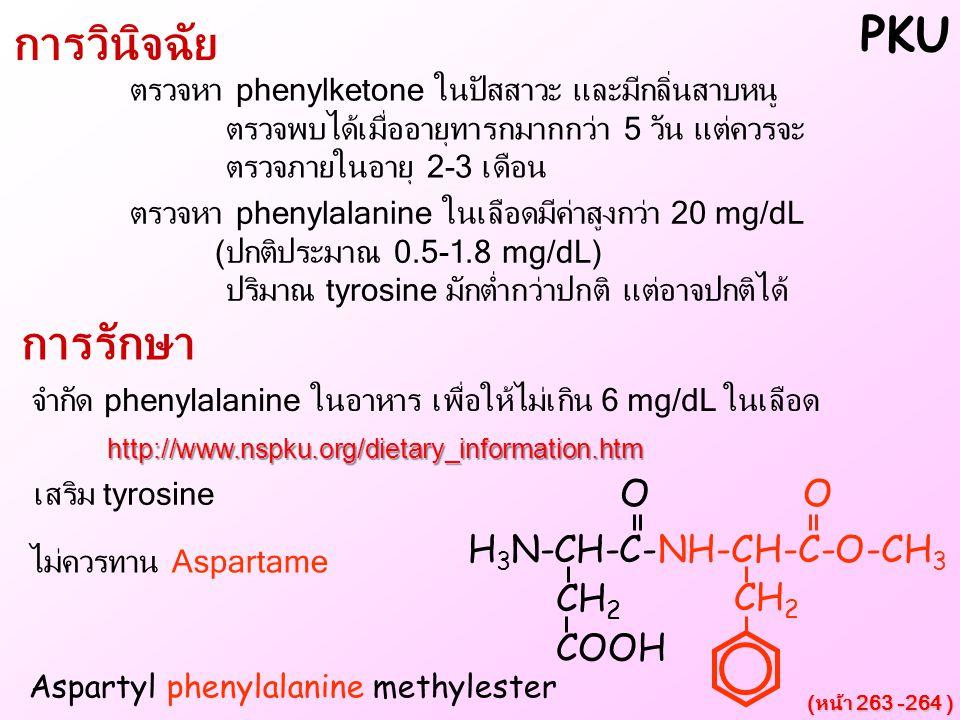 PKU การวินิจฉัย ไม่ควรทาน Aspartame H 3 N-CH-C-NH-CH-C-O-CH 3 OO CH 2 COOH Aspartyl phenylalanine methylester ตรวจหา phenylketone ในปัสสาวะ และมีกลิ่น