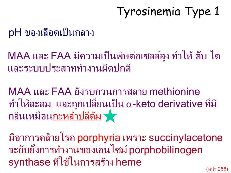 pH ของเลือดเป็นกลาง Tyrosinemia Type 1 มีอาการคล้ายโรค porphyria เพราะ succinylacetone จะยับยั้งการทำงานของเอนไซม์ porphobilinogen synthase ที่ใช้ในกา