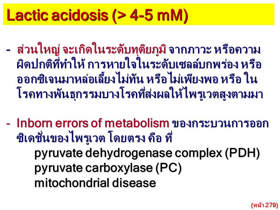 Lactic acidosis (> 4-5 mM) -Inborn errors of metabolism ของกระบวนการออก ซิเดชั่นของไพรูเวต โดยตรง คือ ที่ pyruvate dehydrogenase complex (PDH) pyruvat