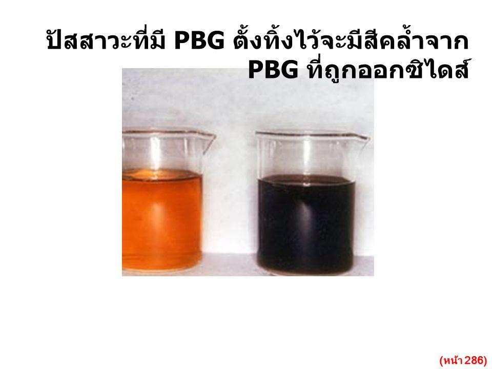 ปัสสาวะที่มี PBG ตั้งทิ้งไว้จะมีสีคล้ำจาก PBG ที่ถูกออกซิไดส์ (หน้า 286)