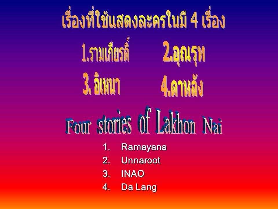 1.Ramayana 2.Unnaroot 3.INAO 4.Da Lang
