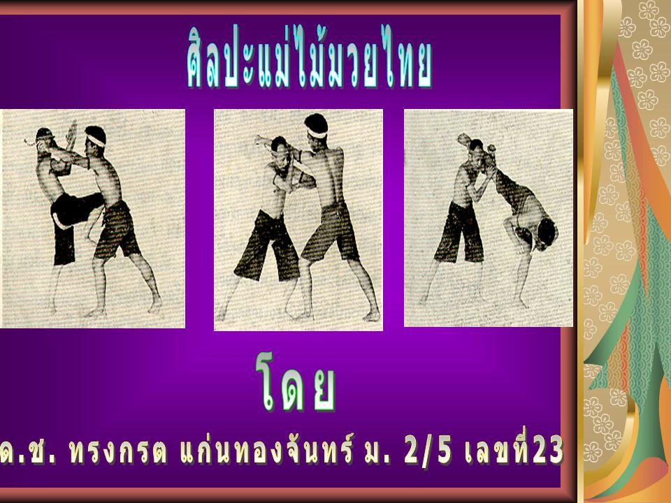 ผมจะพาพวกท่านไปดูศิลป์ แม่ไม้มวยไทย ที่ได้เป็น ศิลปะของไทยซึ่งได้มาเป็น การป้องกันตัวบางเป็นงาน ทำบางและยังมีอะไรดีๆอีก มากเชิญดูได้ครับ