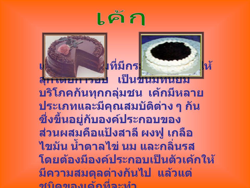 พาย เป็นขนมอบชนิด หนึ่งที่ไม่ขึ้นฟู ลักษณะสี น้ำตาลอ่อนนุ่มและร่วน ประกอบด้วย เปลือก และไส้ทำมา จากแป้งสาลีและไขมัน พวกเนยสด หรือมากา รีน อัตราส่วนของ ส่วนผสมระหว่างแป้ง สาลี ไขมัน
