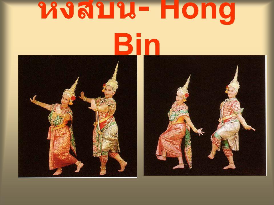 หงส์บิน - Hong Bin