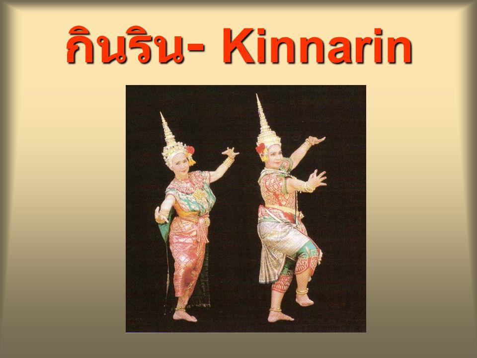 กินริน- Kinnarin