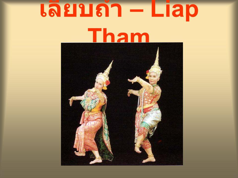 เลียบถ้ำ – Liap Tham