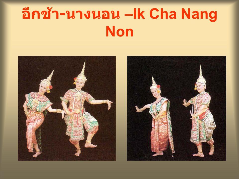 อีกช้า - นางนอน –Ik Cha Nang Non
