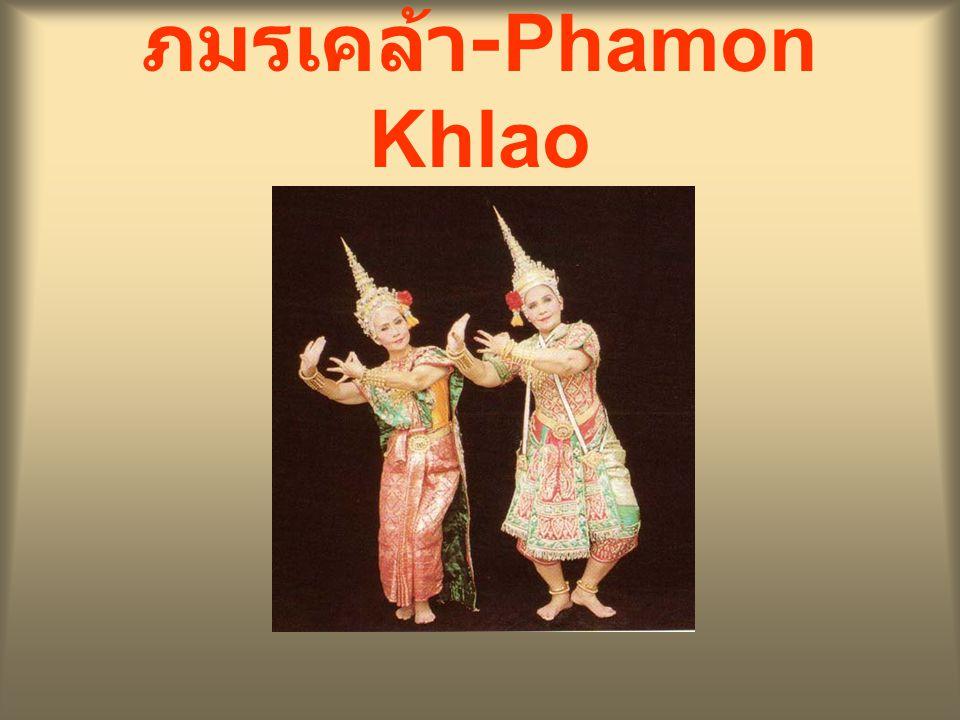 ภมรเคล้า -Phamon Khlao