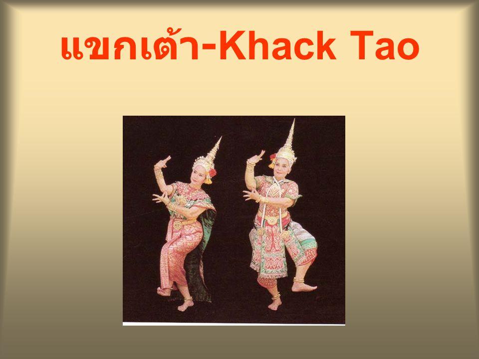 แขกเต้า -Khack Tao