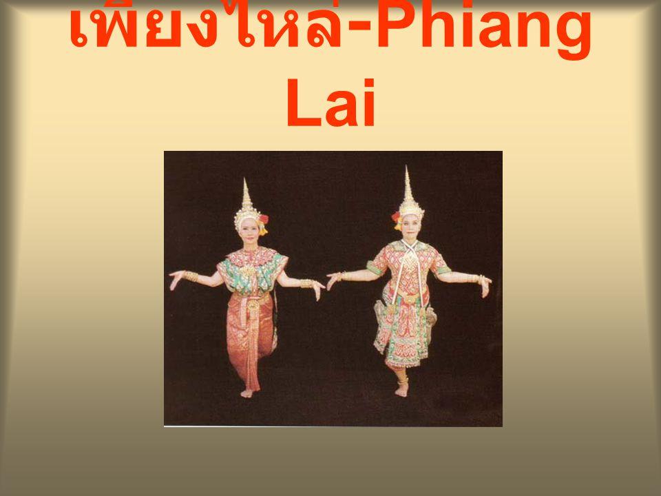 เพียงไหล่ -Phiang Lai