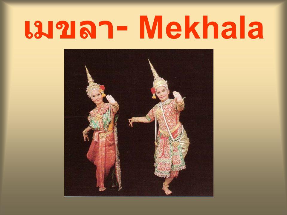 เมขลา - Mekhala