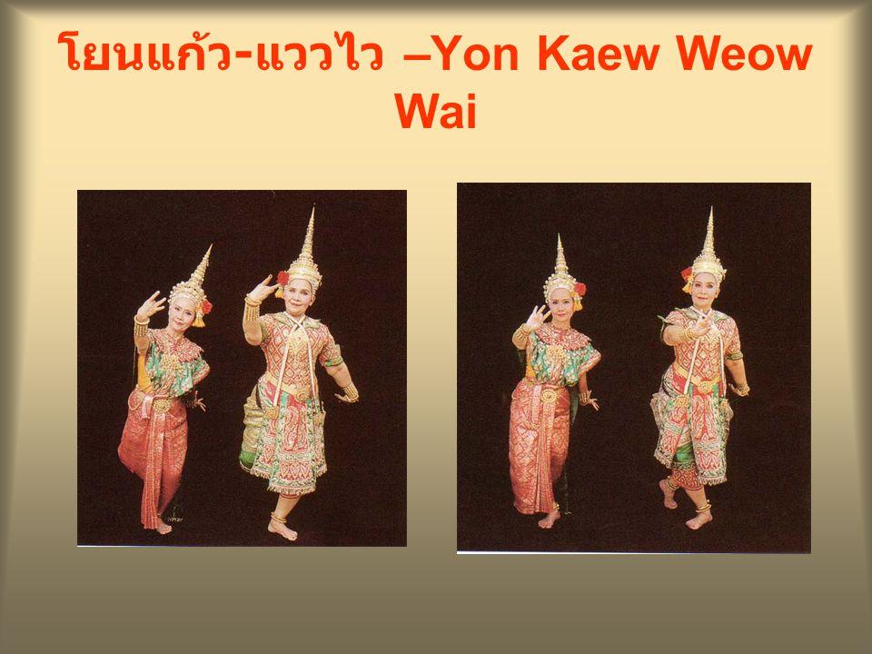 โยนแก้ว - แววไว –Yon Kaew Weow Wai