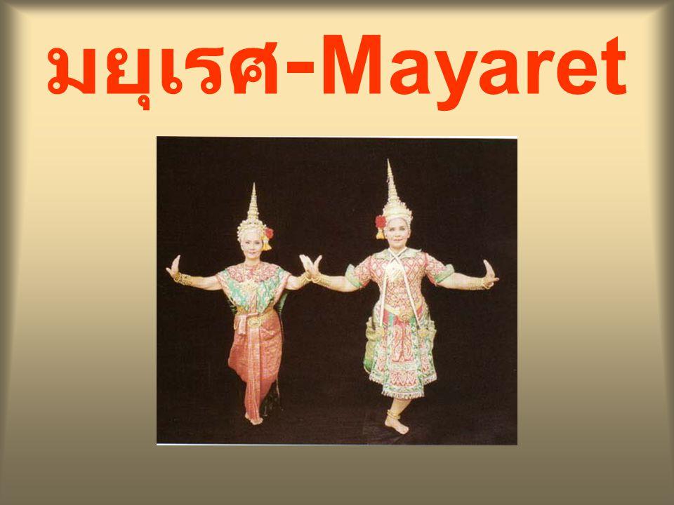 มยุเรศ -Mayaret