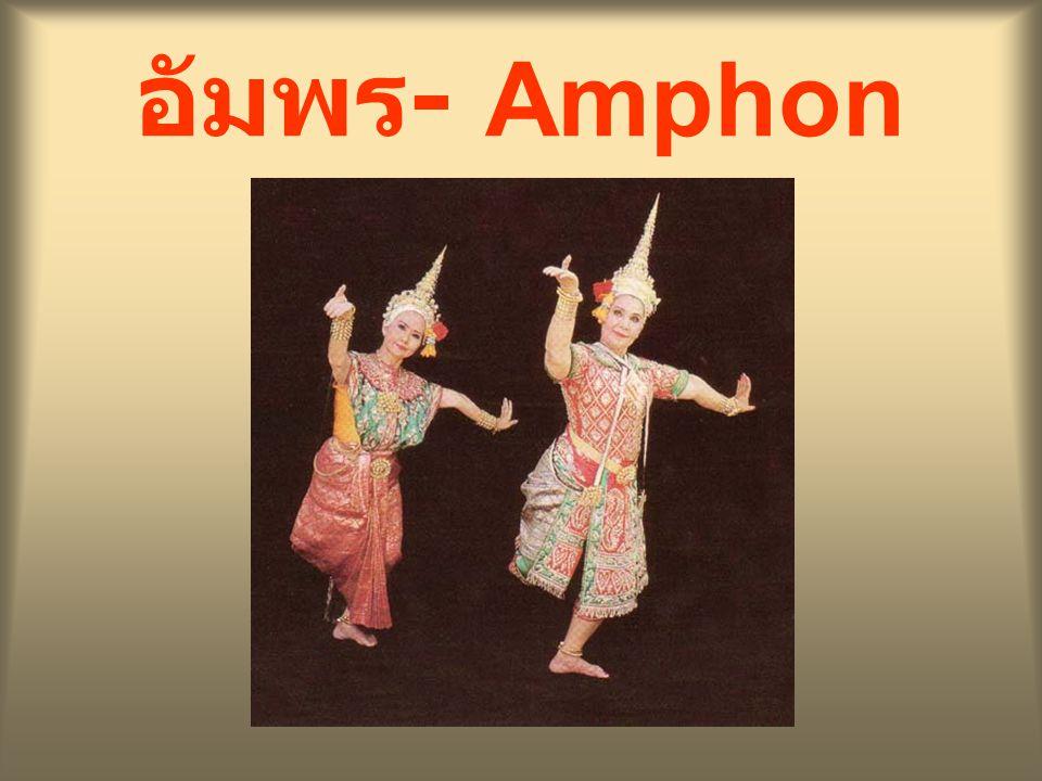 อัมพร - Amphon
