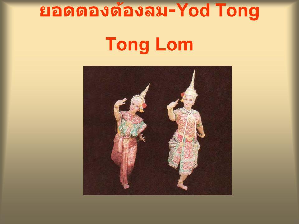 ยอดตองต้องลม -Yod Tong Tong Lom