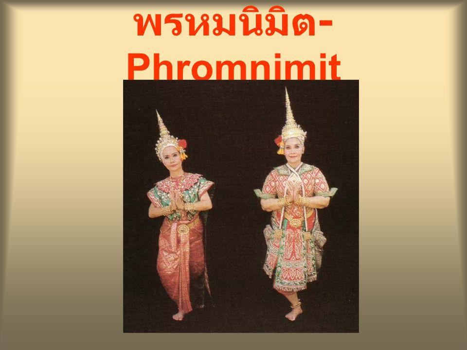 พรหมนิมิต - Phromnimit