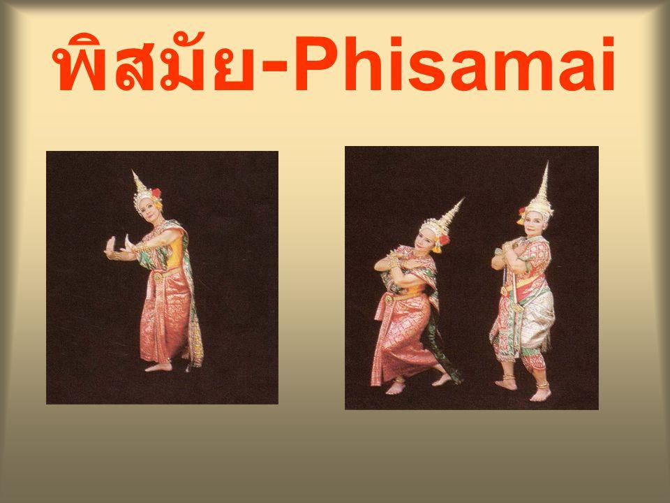 พิสมัย -Phisamai