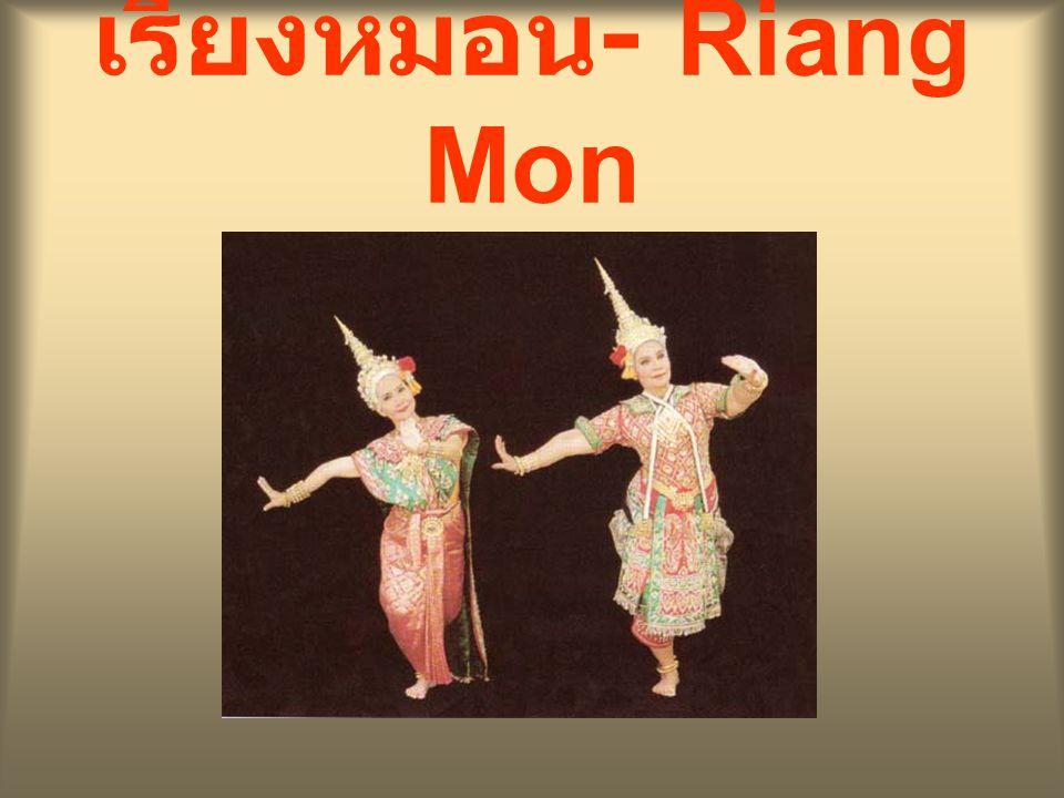 เรียงหมอน - Riang Mon