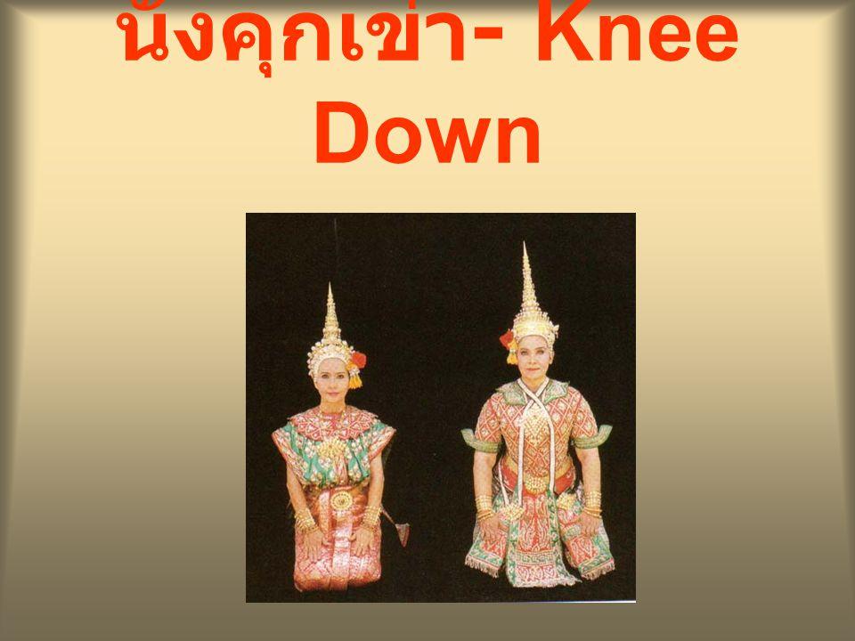 นั่งคุกเข่า - Knee Down