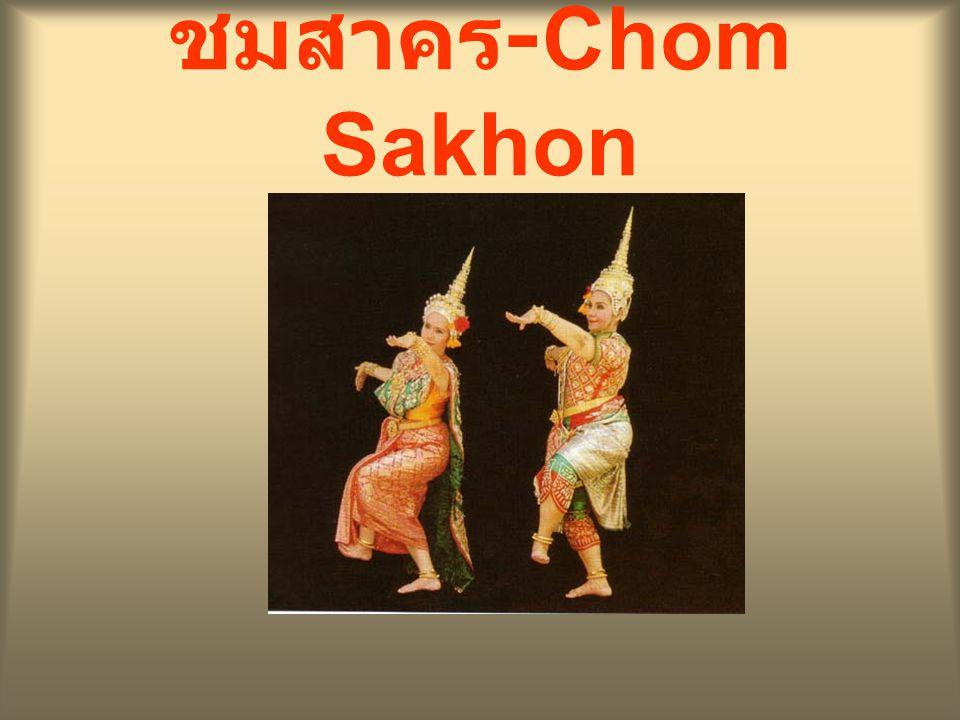 ชมสาคร -Chom Sakhon