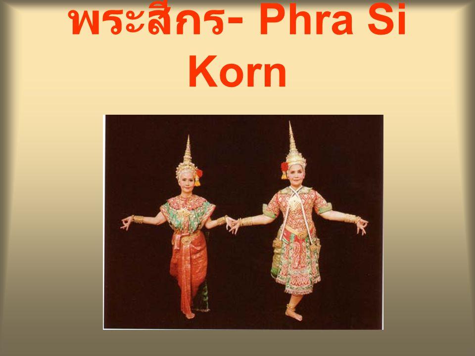 พระสี่กร - Phra Si Korn