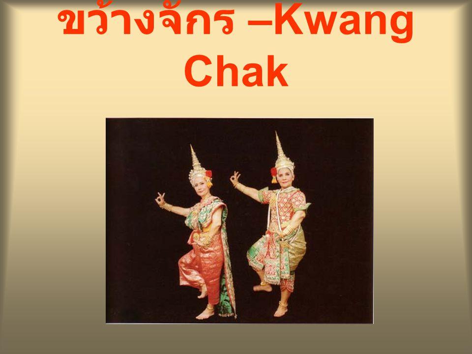 ขว้างจักร –Kwang Chak