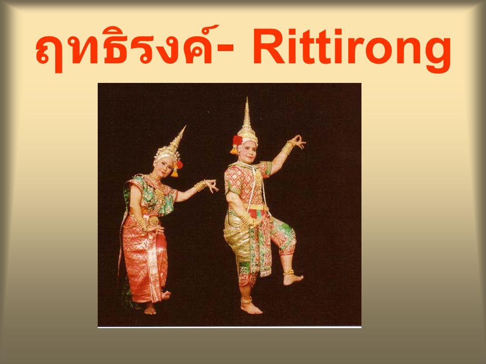 ฤทธิรงค์ - Rittirong