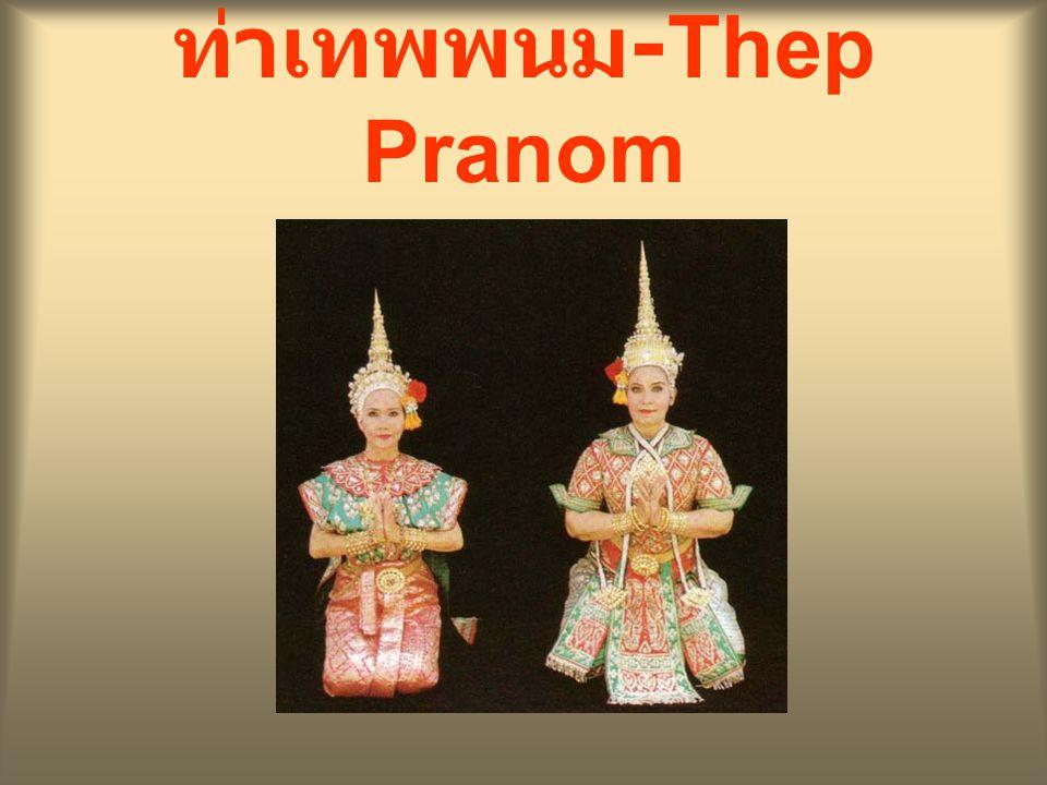 ท่าเทพพนม -Thep Pranom