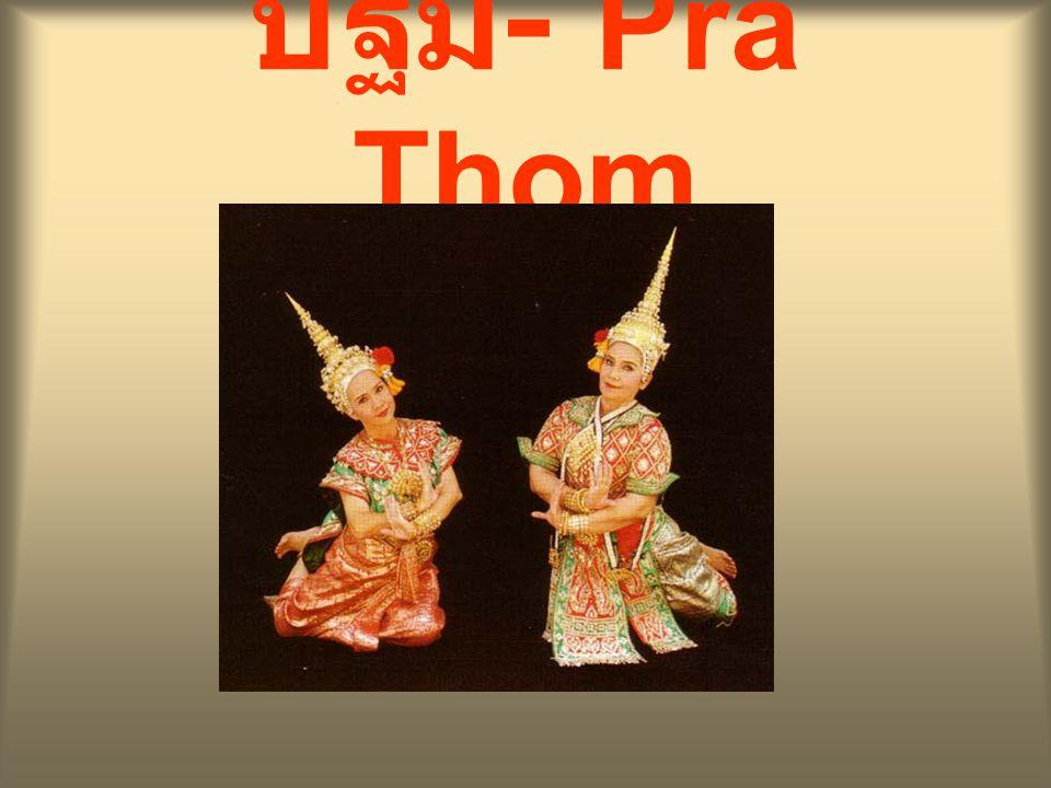 ปฐม - Pra Thom
