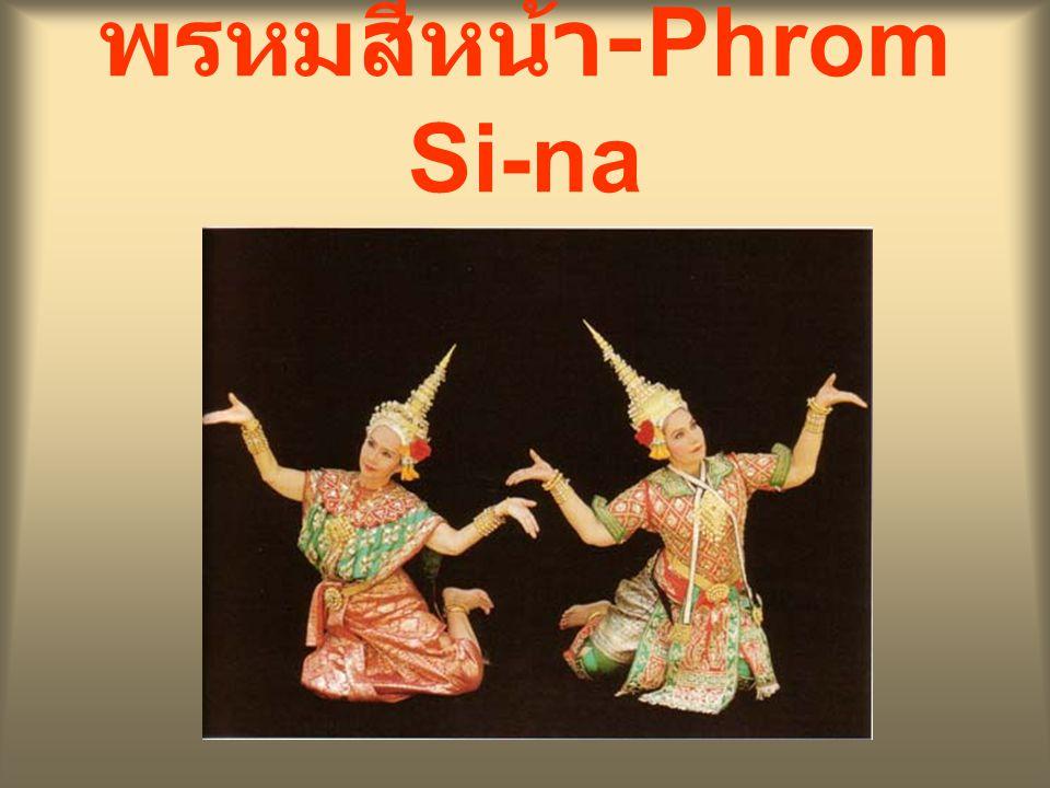 พรหมสี่หน้า -Phrom Si-na