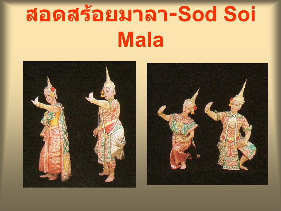 สอดสร้อยมาลา -Sod Soi Mala