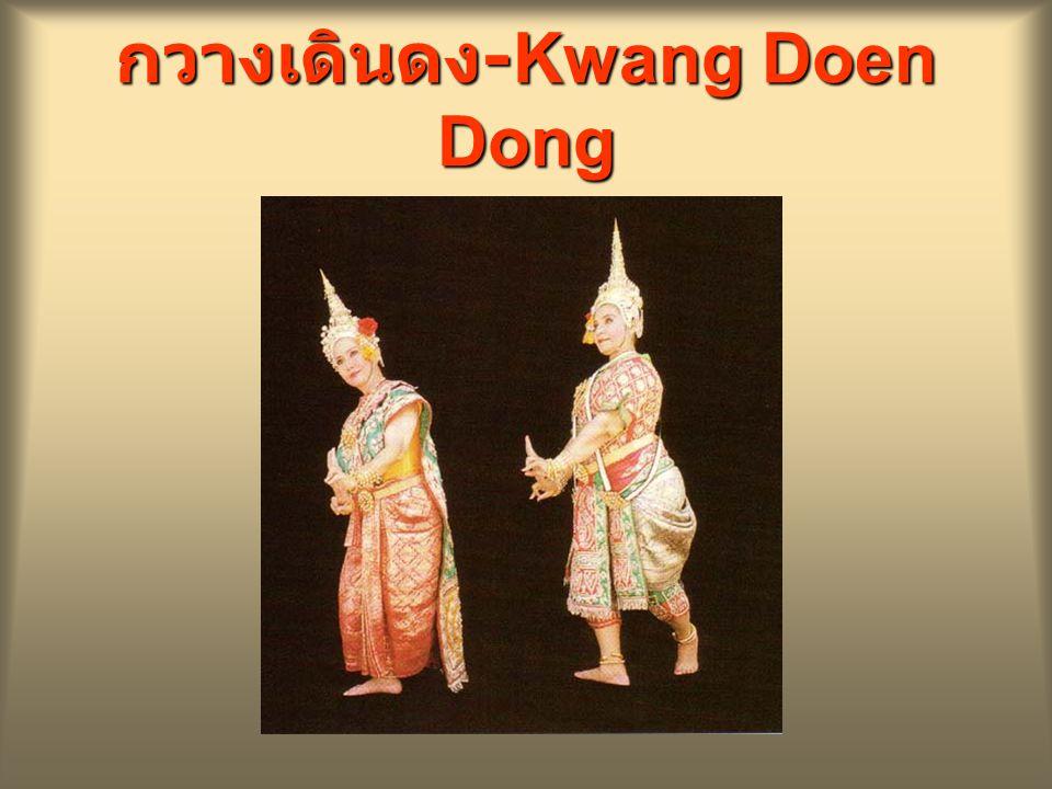 กวางเดินดง-Kwang Doen Dong