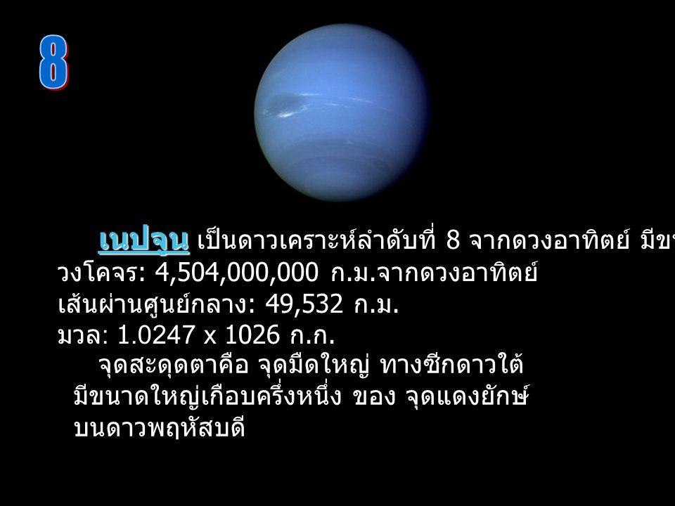 เ นปจูน เป็นดาวเคราะห์ลำดับที่ 8 จากดวงอาทิตย์ มีขนาดใหญ่เป็นอันดับ 4 วงโคจร : 4,504,000,000 ก.