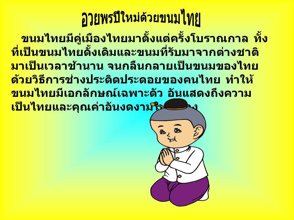 ขนมไทยมีคู่เมืองไทยมาตั้งแต่ครั้งโบราณกาล ทั้ง ที่เป็นขนมไทยดั้งเดิมและขนมที่รับมาจากต่างชาติ มาเป็นเวลาช้านาน จนกลืนกลายเป็นขนมของไทย ด้วยวิธีการช่าง