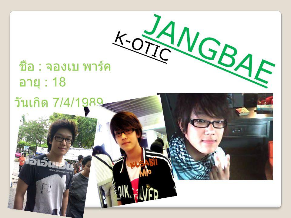 J A N G B A E K-OTIC ชือ : จองเบ พาร์ค อายุ : 18 วันเกิด 7/4/1989