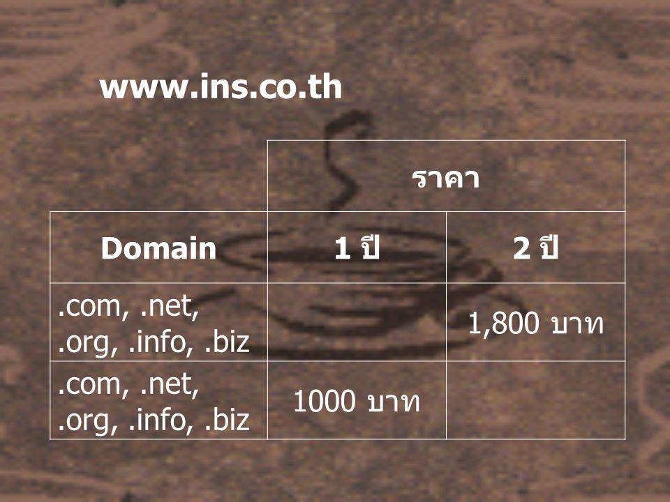 www.ins.co.th ราคา Domain 1 ปี 2 ปี.com,.net,.org,.info,.biz 1,800 บาท.com,.net,.org,.info,.biz 1000 บาท