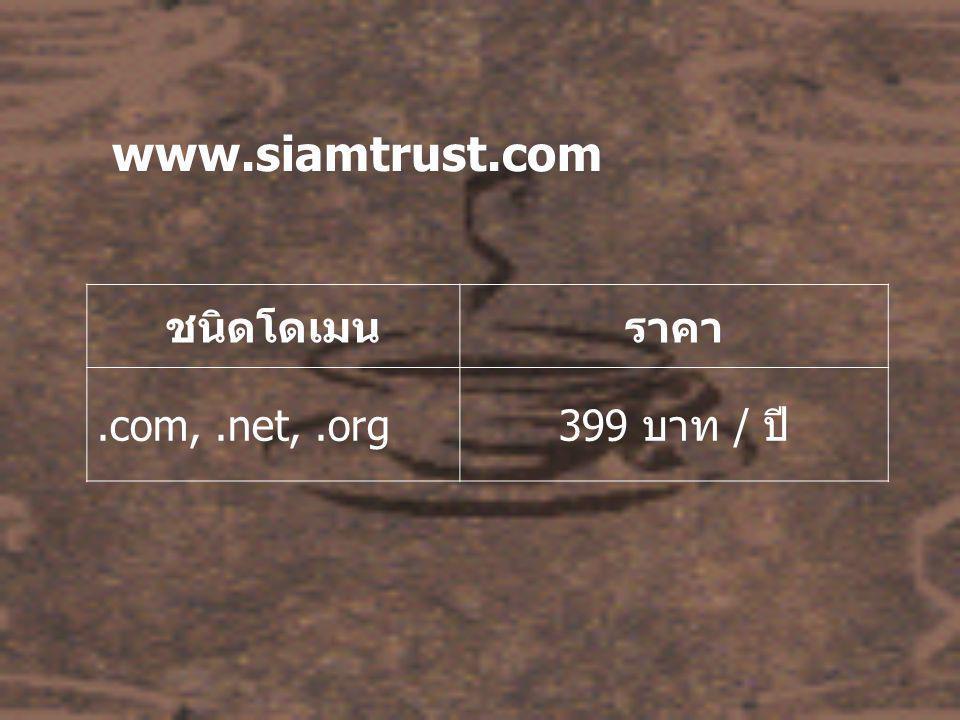 www.siamtrust.com ชนิดโดเมนราคา.com,.net,.org 399 บาท / ปี