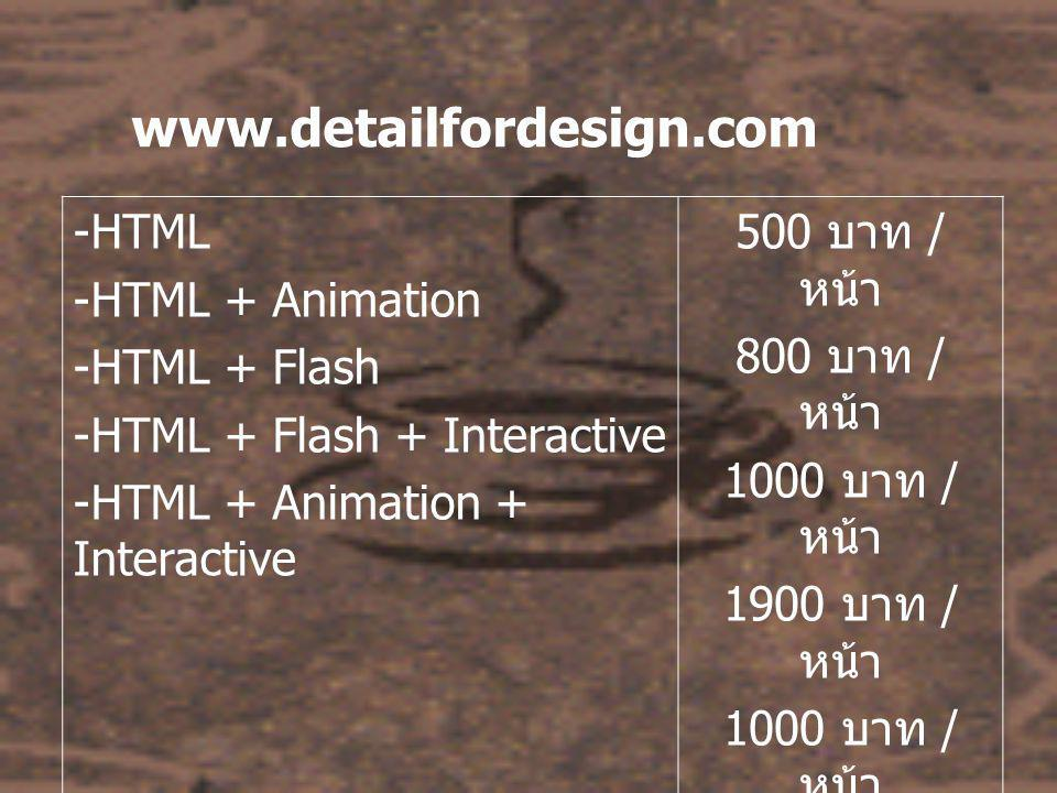 www.detailfordesign.com -HTML -HTML + Animation -HTML + Flash -HTML + Flash + Interactive -HTML + Animation + Interactive 500 บาท / หน้า 800 บาท / หน้า 1000 บาท / หน้า 1900 บาท / หน้า 1000 บาท / หน้า