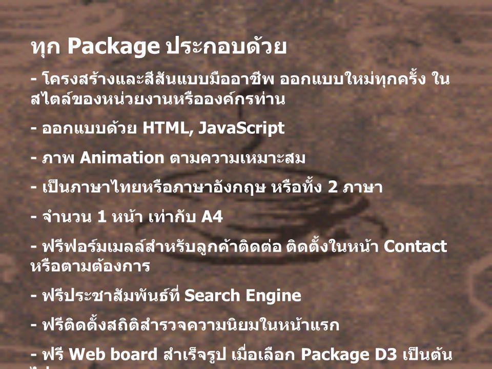 ทุก Package ประกอบด้วย - โครงสร้างและสีสันแบบมืออาชีพ ออกแบบใหม่ทุกครั้ง ใน สไตล์ของหน่วยงานหรือองค์กรท่าน - ออกแบบด้วย HTML, JavaScript - ภาพ Animati