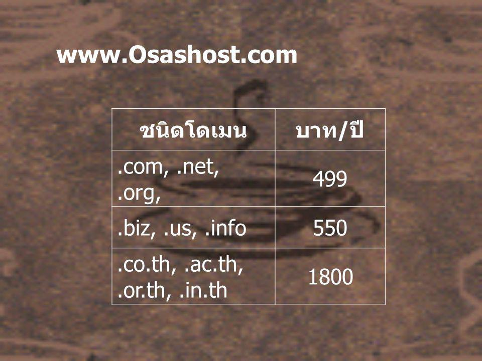 www.01.shorturl.com - ข้อความ (html) + รูป ภาพเคลื่อนไหว (Basic Flash) 400 บาท / หน้า - ข้อความ (html) + รูป ภาพเคลื่อนไหว (Advance Flash ) 1,200 บาท / หน้า