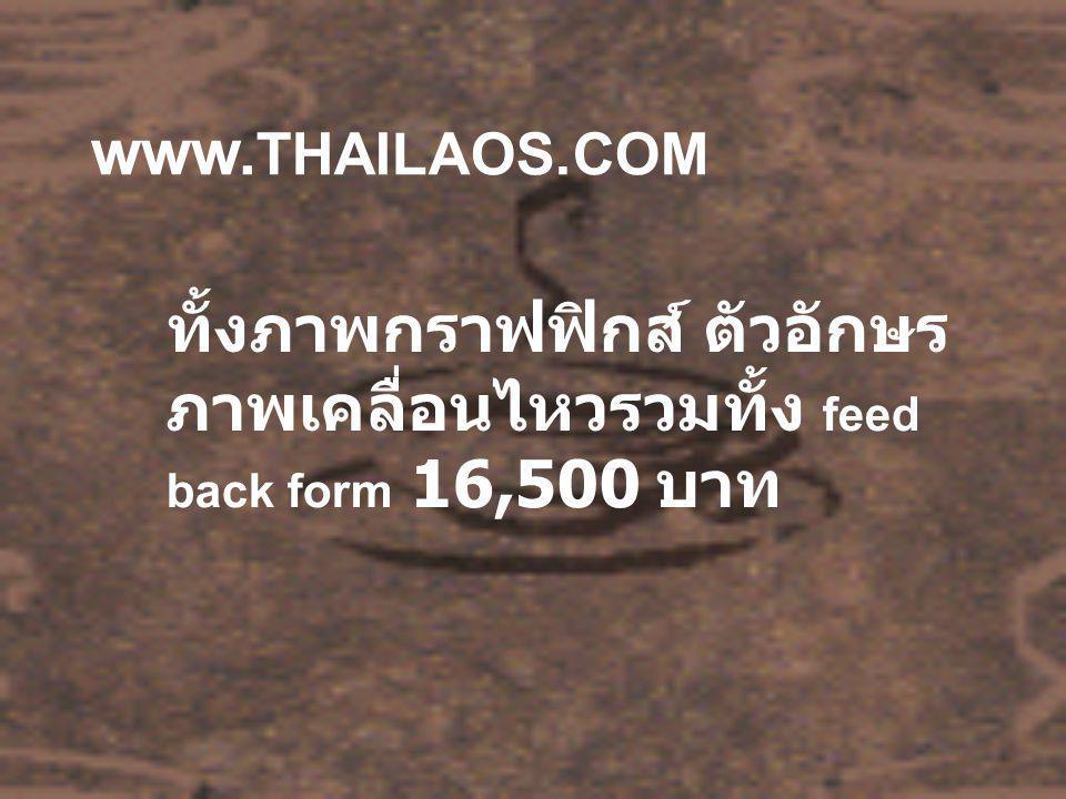 www. THAILAOS.COM ทั้งภาพกราฟฟิกส์ ตัวอักษร ภาพเคลื่อนไหวรวมทั้ง feed back form 16,500 บาท