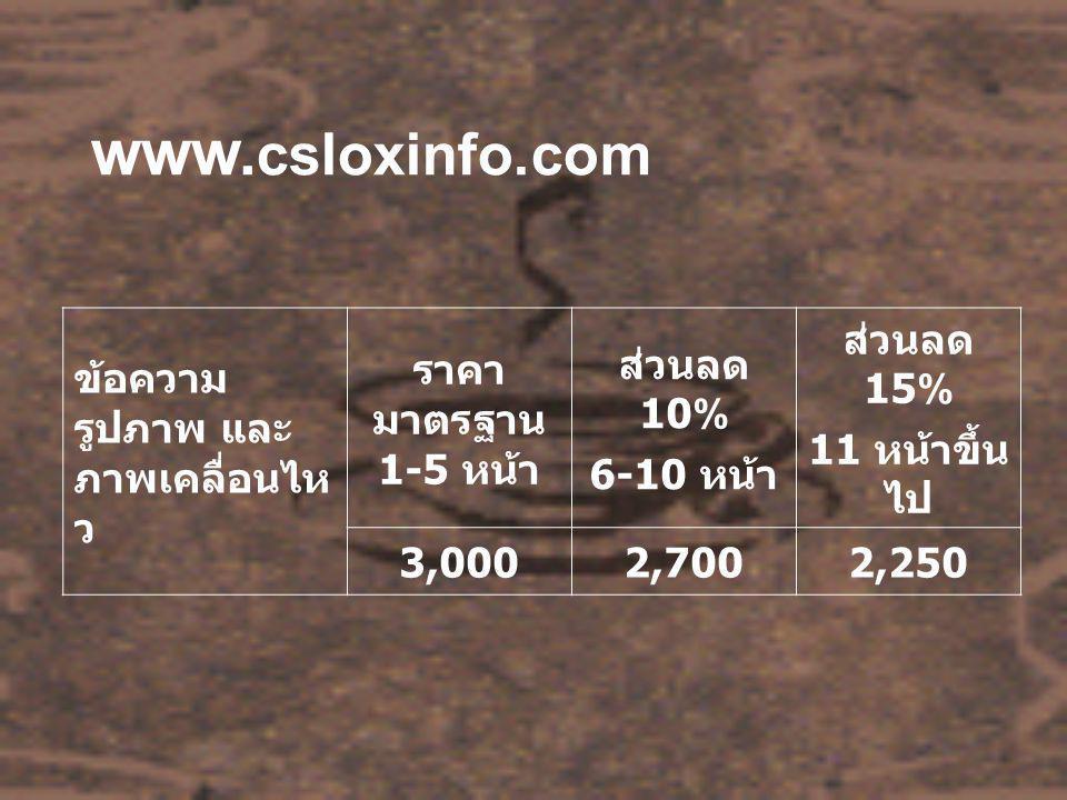 www. csloxinfo.com ข้อความ รูปภาพ และ ภาพเคลื่อนไห ว ราคา มาตรฐาน 1-5 หน้า ส่วนลด 10% 6-10 หน้า ส่วนลด 15% 11 หน้าขึ้น ไป 3,0002,7002,250