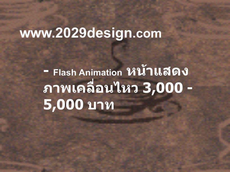 www.2029design.com - Flash Animation หน้าแสดง ภาพเคลื่อนไหว 3,000 - 5,000 บาท