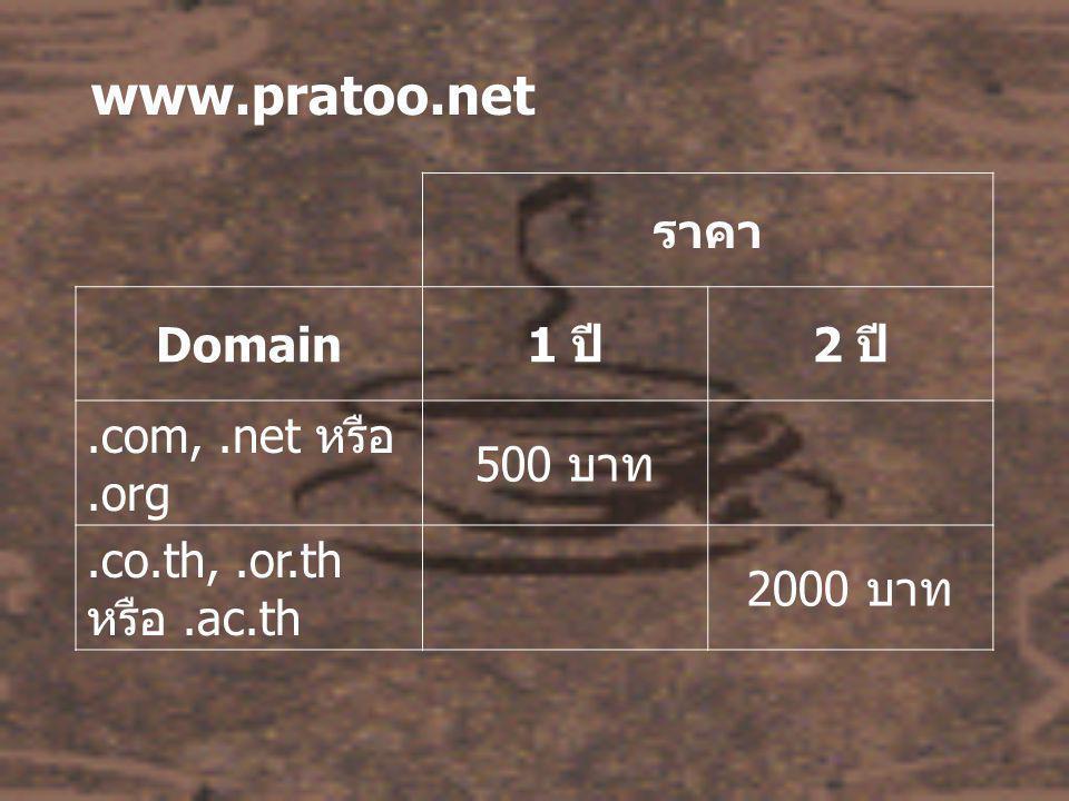 www.pratoo.net ราคา Domain 1 ปี 2 ปี.com,.net หรือ.org 500 บาท.co.th,.or.th หรือ.ac.th 2000 บาท