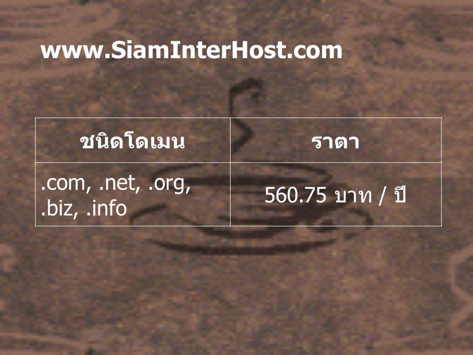 www.startupthailand.com ชนิดโดเมน ระยะเวลา อย่างต่ำ ราคา.com/.net/.org 1 ปี 600.info/.biz 2 ปี 1500.co.th 2 ปี 2500