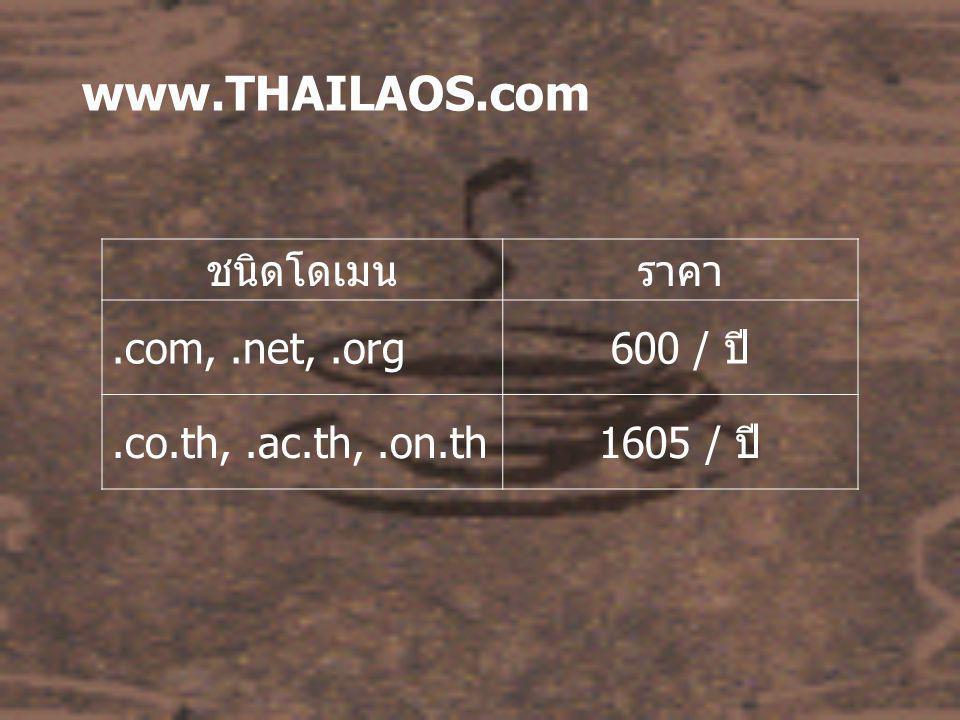 www.THAILAOS.com ชนิดโดเมนราคา.com,.net,.org 600 / ปี.co.th,.ac.th,.on.th 1605 / ปี