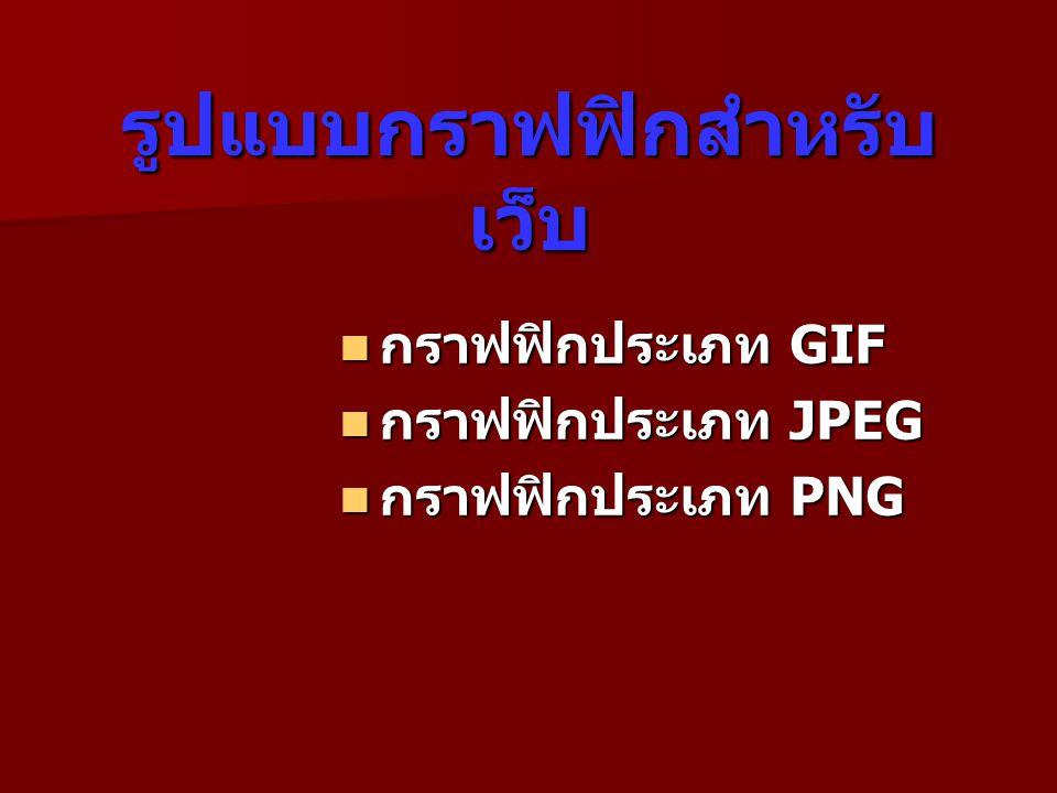 รูปแบบกราฟฟิกสำหรับ เว็บ  กราฟฟิกประเภท GIF  กราฟฟิกประเภท JPEG  กราฟฟิกประเภท PNG
