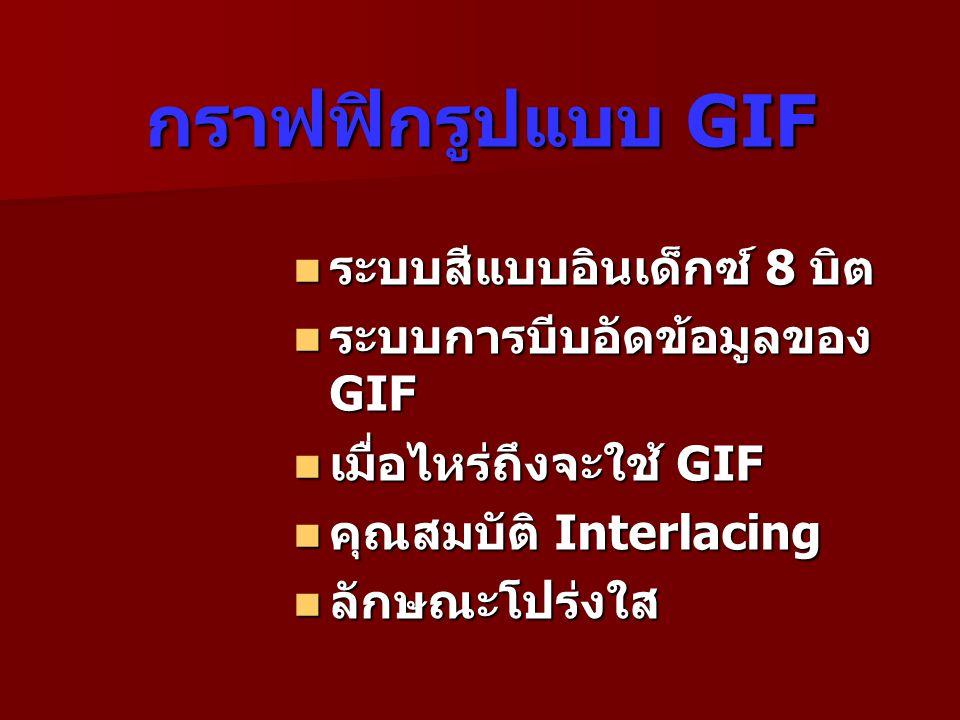 กราฟฟิกรูปแบบ GIF  ระบบสีแบบอินเด็กซ์ 8 บิต  ระบบการบีบอัดข้อมูลของ GIF  เมื่อไหร่ถึงจะใช้ GIF  คุณสมบัติ Interlacing  ลักษณะโปร่งใส