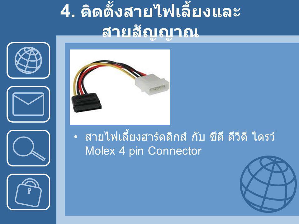 4. ติดตั้งสายไฟเลี้ยงและ สายสัญญาณ • สายไฟเลี้ยงฮาร์ดดิกส์ กับ ซีดี ดีวีดี ไดรว์ Molex 4 pin Connector